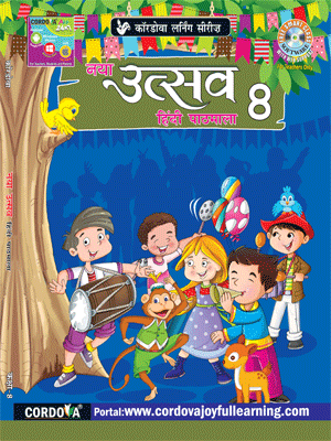 Utsav Hindi Pathmala